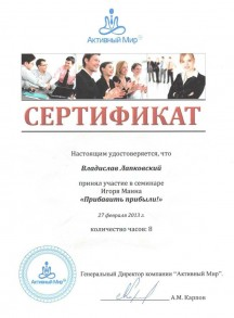 aktivny_mir_2013