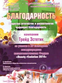 mezhdunarodny_kosmetologicheskiy_forum_2014