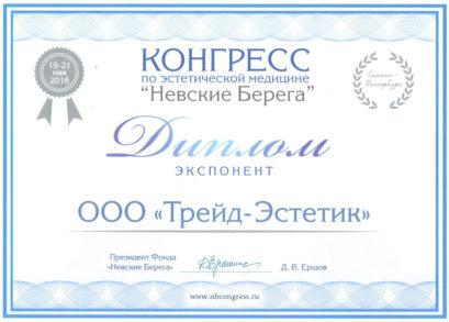 Награды и дипломы Трейд-Эстетик 2016