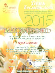 Награды и дипломы Трейд-Эстетик 2015