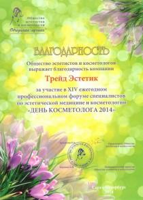 trade_estetik_den_kosmetologa_2014