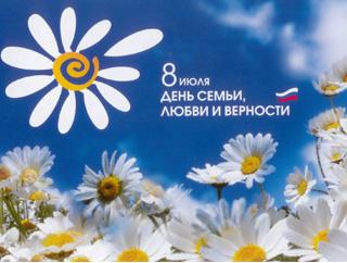 Всероссийский праздник - День семьи, любви и верности