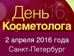 Приглашаем на XVI ежегодный профессиональный форум специалистов по эстетической медицине и косметологии День Косметолога 2016