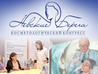 Санкт-Петербургский конгресс по эстетической медицине «НЕВСКИЕ БЕРЕГА» с 19 по 21 мая