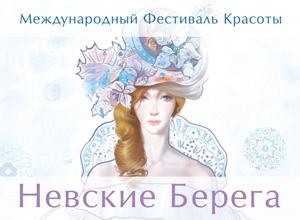 Приглашаем на Фестиваль Красоты «Невские Берега» 22-25 сентября!
