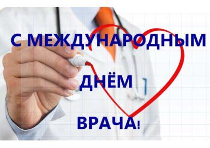 3 октября — День врача!