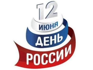 Компания «Трейд-Эстетик» поздравляет Вас с Днём России!