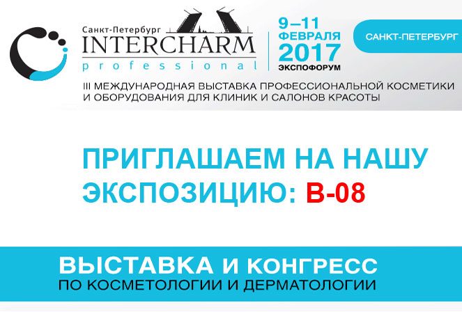Приглашаем Вас на нашу экспозицию на InterCHARM 2017!