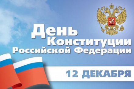 Поздравляем россиян с Днём конституции!