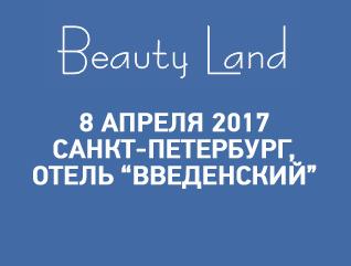 2017-04-08 приглашаем на Междисциплинарную конференцию День Косметолога в СПб!