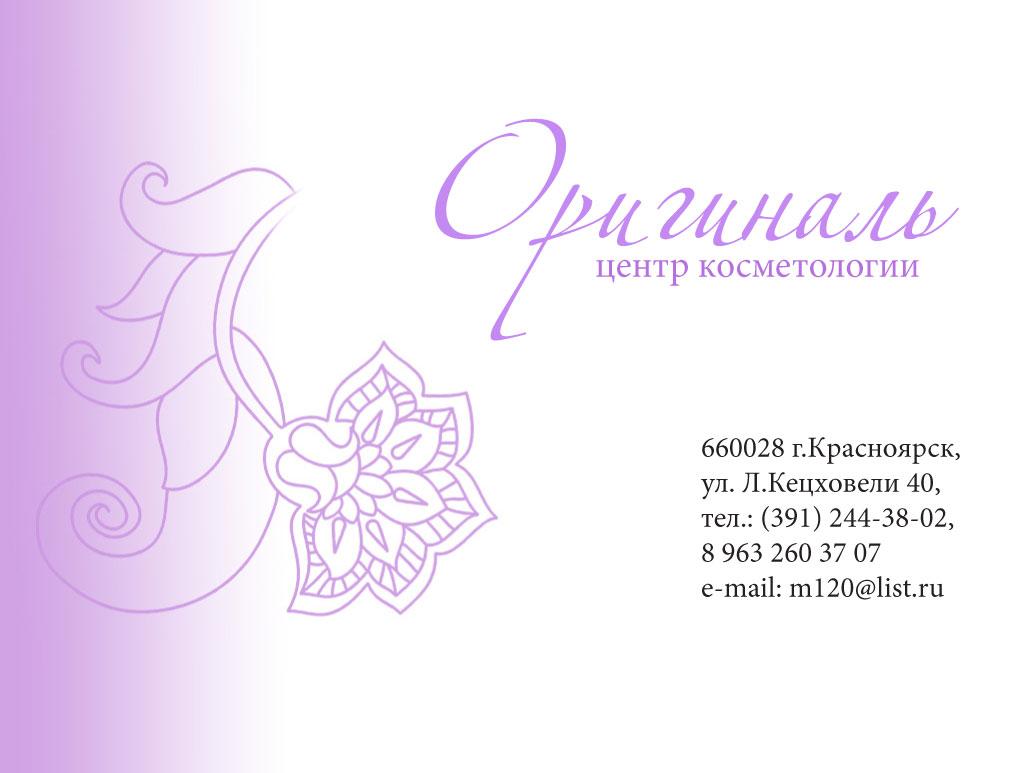 Внимание! 18 октября состоится семинар по космецевтике Pro You в Красноярске!
