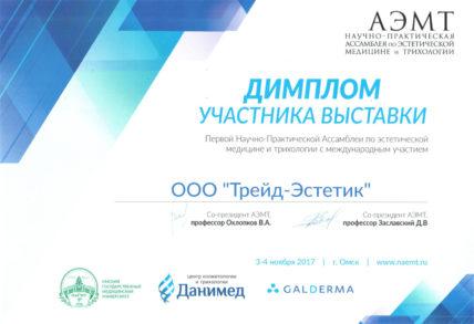 Награды и дипломы Трейд-Эстетик 2017