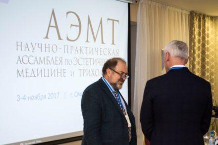 3-4 ноября в г. Омск состоялась Первая Научно-практическая Ассамблея по эстетической медицине и трихологии