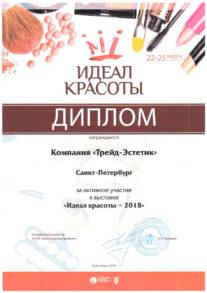 Награды и дипломы Трейд-Эстетик 2018