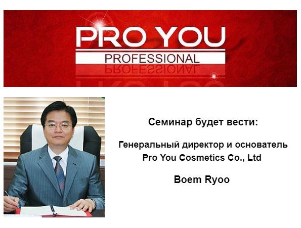 Приглашаем на первый открытый семинар PRO YOU Professional 22 мая 2018 в Санкт-Петербурге!