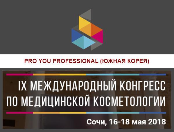 IХ Международный Конгресс по медицинской косметологии