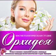 Косметологическая студия Орхидея