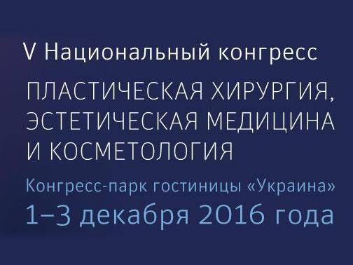 VII Национальный конгресс пластической хирургии, эстетической медицины и косметологии — 6 по 8 декабря в Москве