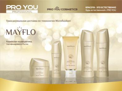 24 января состоялась презентация новинки от PRO YOU Professional — линии двойного действия May Flo!