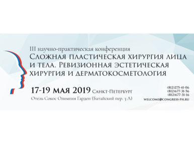 Приглашаем на конференцию «Сложная пластическая хирургия лица и тела. Ревизионная эстетическая хирургия и дерматокосметология»