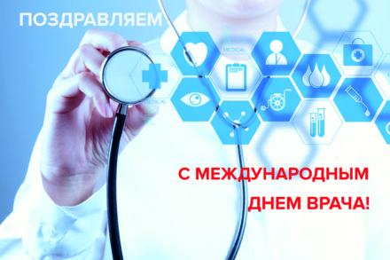 Поздравляем с международным днём врача!