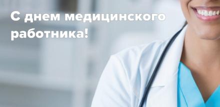 21 июня — день медицинского работника