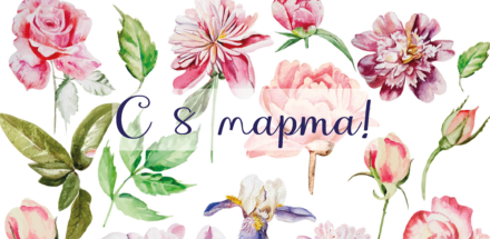 8 марта — Международный женский день
