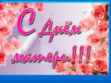 29 ноября — День матери в России