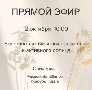 🎙ПРЯМОЙ ЭФИР 2 ОКТЯБРЯ |10:00