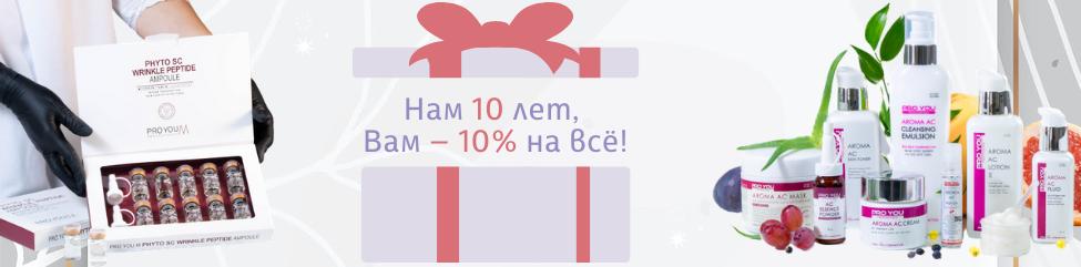 Скидка — 10% на всё в честь Дня Рождения компании!