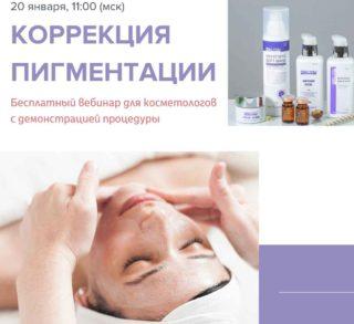 20 января в 11:00 состоится бесплатный вебинар для косметологов «Коррекция пигментации. Эффективное решение проблемы»