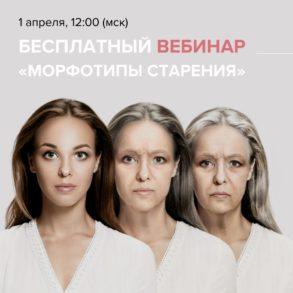 Бесплатный вебинар для косметологов с демонстрацией процедуры — 1 апреля в 12:00