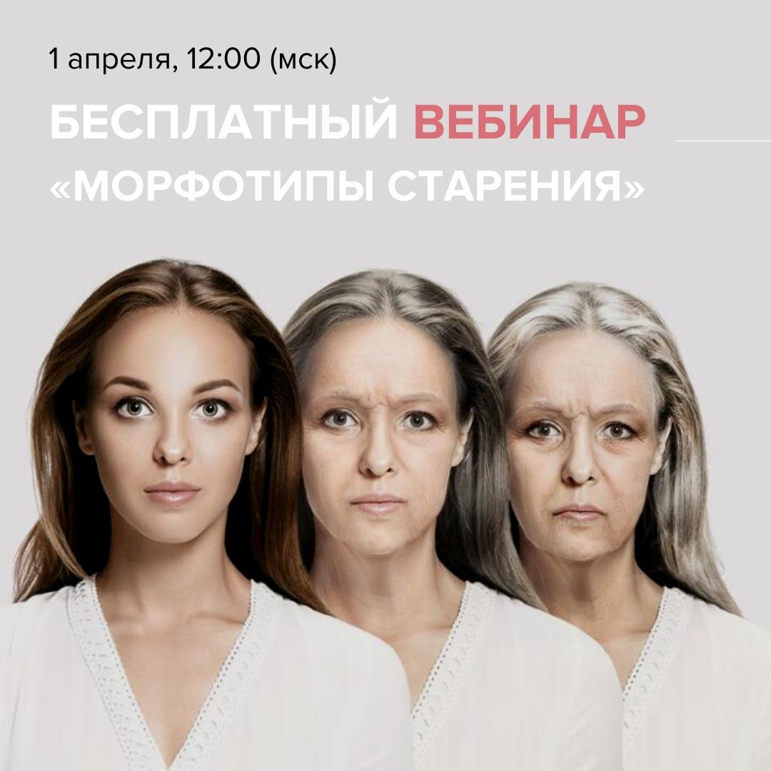 Бесплатный вебинар для косметологов с демонстрацией процедуры - 1 апреля в 12:00